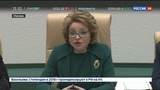 Новости на Россия 24 Матвиенко призвала сенаторов подключиться к работе над предложениями Путина