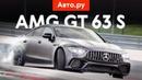 Убийца Панамеры Тест 639-сильного Mercedes-AMG GT 63 S