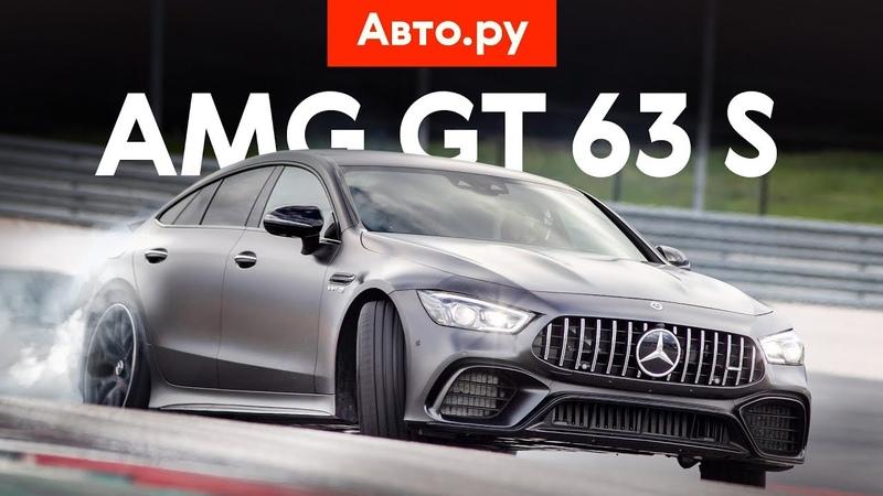Убийца Панамеры? Тест 639-сильного Mercedes-AMG GT 63 S