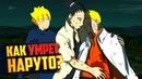 Как умрёт Наруто в аниме Боруто Кто убьет его