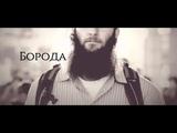 О бороде (Аллах не оставит без пропитания) НазратуЛлах абу Марьям