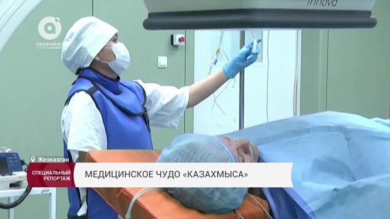 Европейская медицина в Жезказган. Казахмыс. Специальный репортаж (04.06.2018)