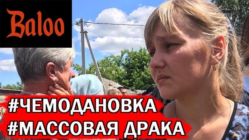 ГОСДЕП ЧЕМОДАНОВКА и Цыган увозят из села