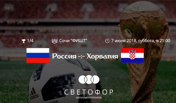 Афиша Серпухов 1/4: Россия - Хорватия