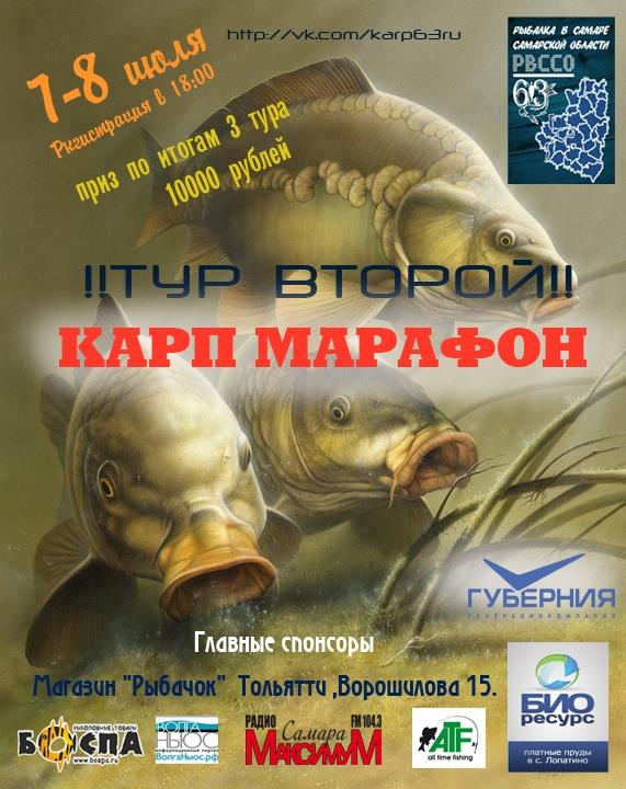 Афиша Самара 7-8 июля Карп турнир 2 в Лопатино!