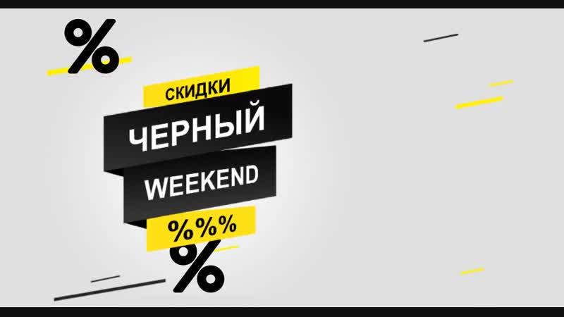 «Чёрный weekend» в velcom