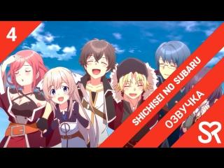 [озвучка | 4 серия] Shichisei no Subaru / Плеяда Семи Звезд | by Krondir & Nari & Oshiroge & Акварелька | SovetRomantica