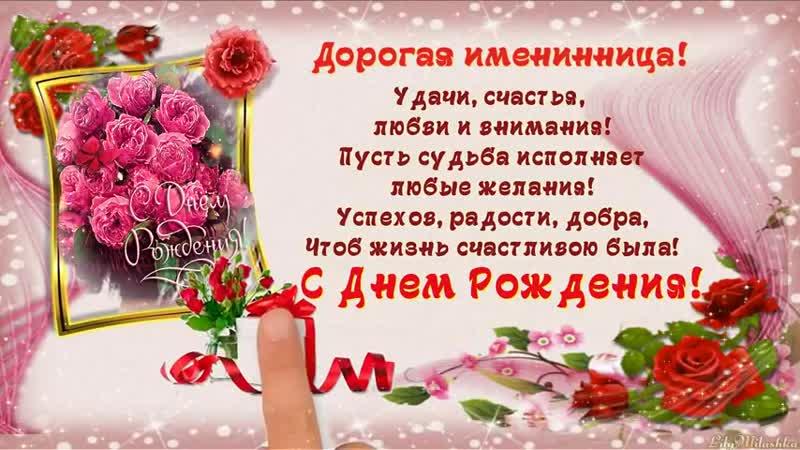 С Днем Рождения моя любимая сестрёнка Мы тебя любим
