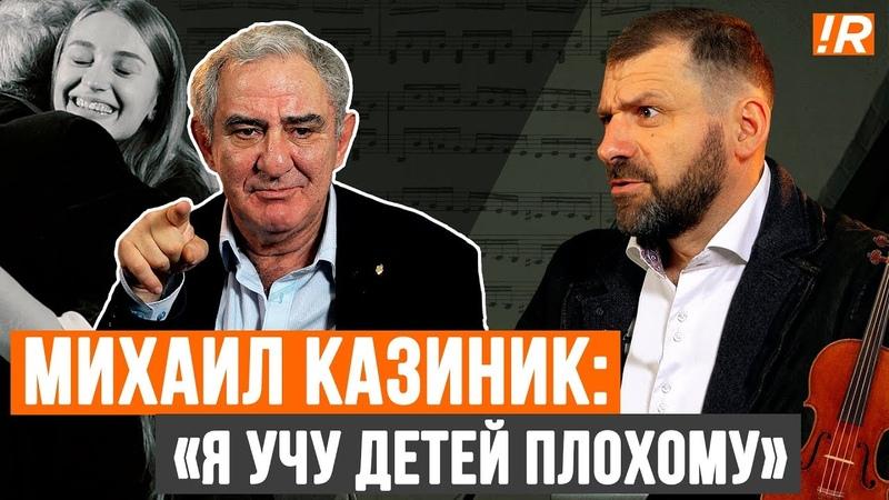 Кухарка продолжает управлять государством Михаил Казиник о гениях, революции и школе.
