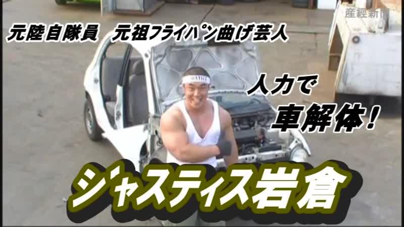 人力で車解体 最強マッチョ芸人ジャスティス岩倉