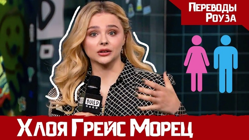 Хлоя Грейс Морец о НЕТРАДИЦИОННОЙ ориентации