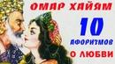 Омар Хайям – Афоризмы о любви - Мудрость жизни – Top 10