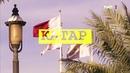 «Катар. Live». Специальный репортаж. Выпуск 1