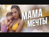 Мама мечты