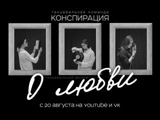О любви [2018] Conspiracy DG/т.к. Конспирация (танцевальный фильм)