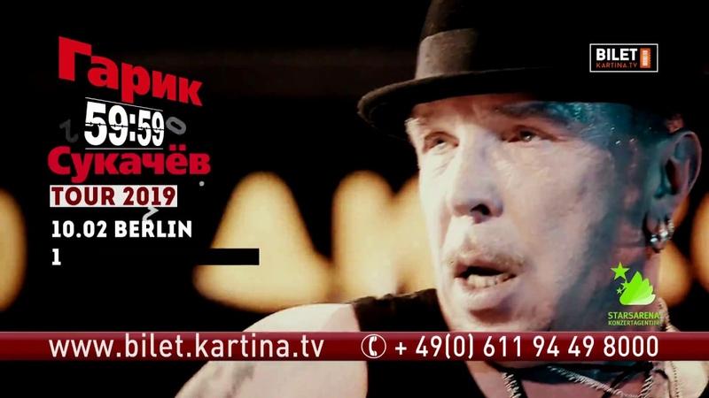 Концерты Гарика Сукачева в Германии