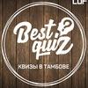 Best Quiz   Квизы в Тамбове