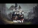 WHAT REMAINS OF EDITH FINCH [PC/RU] - ЧАСТЬ 2. ПРОХОЖДЕНИЕ НА РУССКОМ