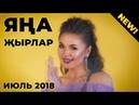 НОВЫЕ ТАТАРСКИЕ ПЕСНИ – ИЮЛЬ 2018 ЯҢА ҖЫРЛАР!