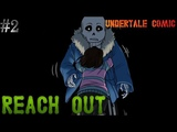(undertale comic) REACH OUT #2 Русский дубляж RUS