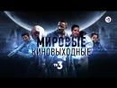 Музыка из рекламы ТВ3 - Мировые киновыходные (Россия) (2018)