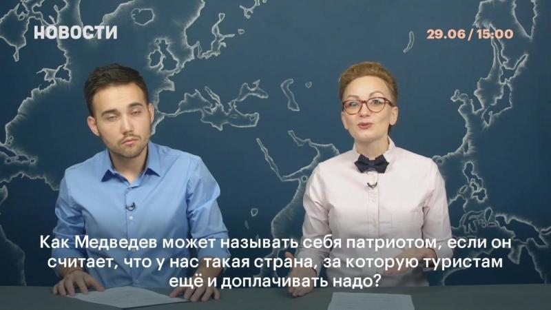 Медведев собирается компенсировать расходы иностранным туристам