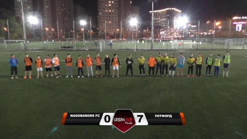 Nagobarors FC 0-7 Уотфорд (Обзор матча)