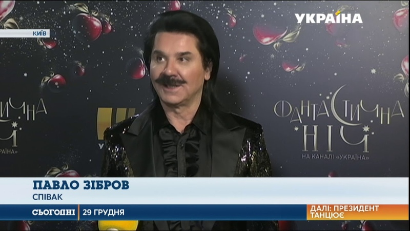 Фантастична ніч на каналі Україна прем'єра пісні Ротару і грандіозне повернення Сердючки