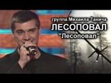 Сергей Куприк и Лесоповал - Против лома