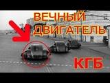 Запрещенный Вечный двигатель СССР его запретило КГБ.