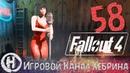 Прохождение Fallout 4 - Часть 58 (Серебряный плащ)
