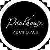 PAULHOUSE | РЕСТОРАН