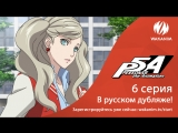 PERSONA 5 the Animation — 6 серия [фрагмент дубляжа]