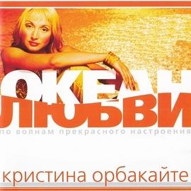 Кристина Орбакайте альбом Океан любви