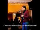 Магамет Дзыбов – ТызытеткIэ Зы Дунай-Circassian Music