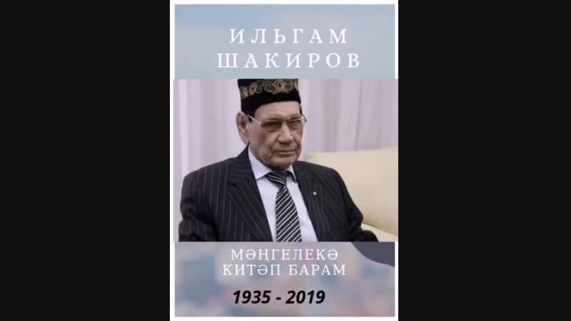 Ильгам Шакиров родился15 февраля1935 годав деревне Новый буляк тат Яңа Бүләк Сармановского районаТатарской АССР В1954