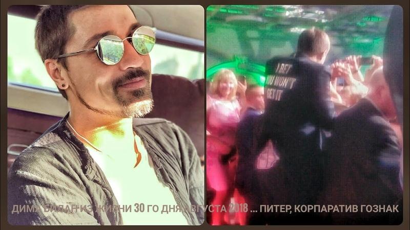 Дима Билан Из жизни 30 го дня августа 2018 ... Питер, корпаратив Гознак