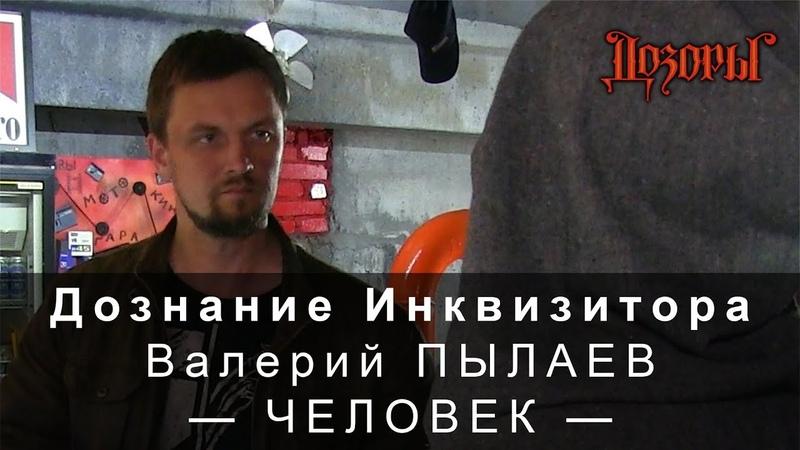 Дознание Инквизитора Валерий Пылаев. Часть 1. Человек | Авторы вселенной Дозоров