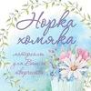 Норка Хомяка.Скрапбукинг,вырубка,цветы