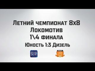 Юность 1:3 Дизель 1\4 финала || Обзор матча