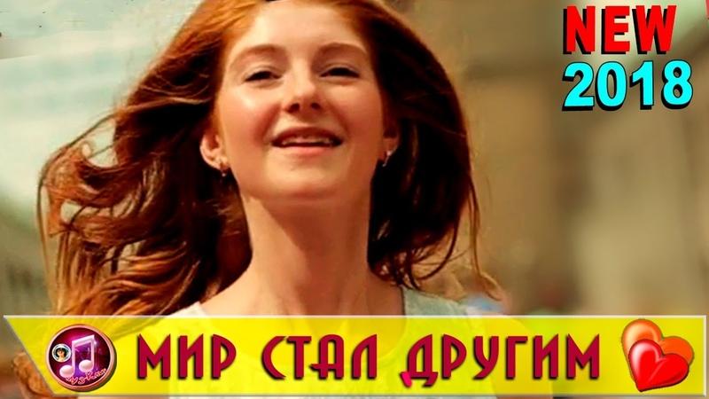 Мир Стал Другим ❤️ БЕЗУМНО КРАСИВАЯ ПЕСНЯ ❤️ Виктор Тартанов