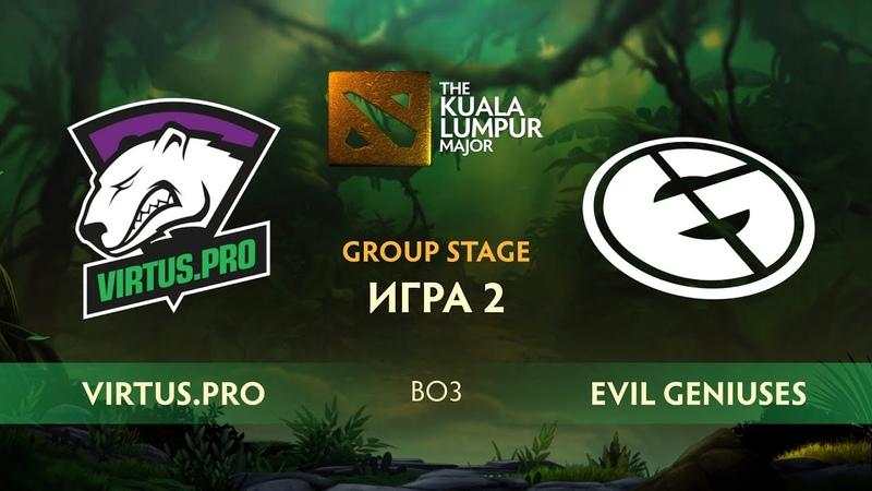 Virtus.pro vs Evil Geniuses - Game 2, Loser Bracket - The Kuala Lumpur Major 2018