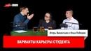 Игорь Викентьев и Илья Лебедев варианты карьеры студента