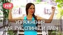 Похудение в руках Тренировка для рук КОМПЛЕКС УПРАЖНЕНИЙ для рук спины плеч с Еленой Силка