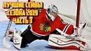 Лучшие сейвы сезона 2019 в НХЛ. Кубок Стенли. Часть 3.