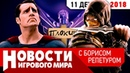 ПЛОХИЕ НОВОСТИ Dragon Age 4 Mortal Kombat XI новый Far Cry Супермен отменился Epic vs Steam