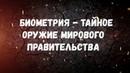 ВВС. Штрих код начертания - тайное оружие мирового правительства. Хочу в СССР2 №29 30 2018
