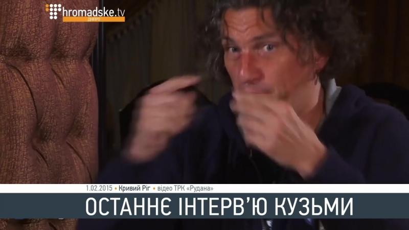Последнее интервью Кузьмы скрябина за день до его убийства СБУ... Останнє інтерв'ю Кузьми