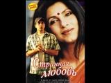 Странная любовь _ Leela (2002) Индия, США