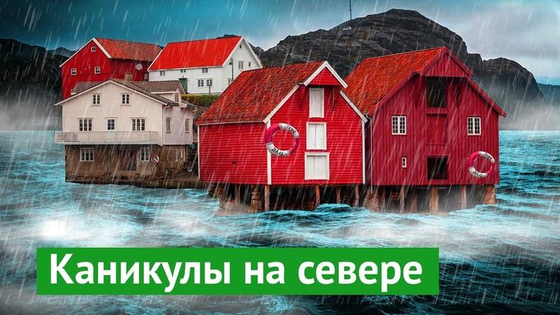 Норвегия климат хуже жизнь лучше